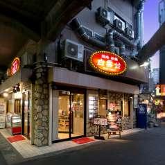 白雲台 鶴橋駅前店の特集写真