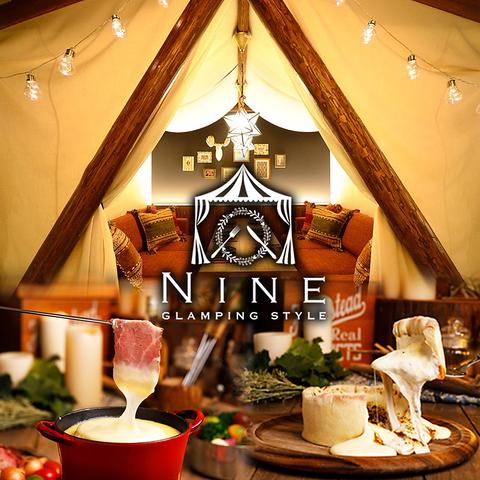 グランピング個室 お肉とチーズの美味しい関係 NINE(ナイン) 岐阜駅店