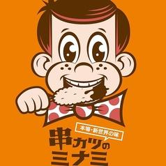 串カツのミナミの写真