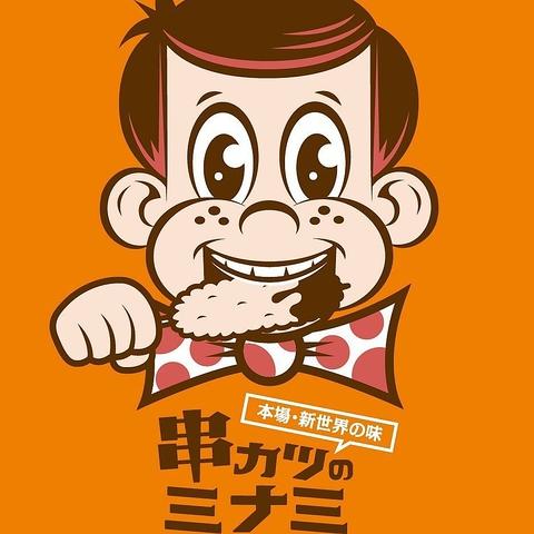 串カツのミナミ