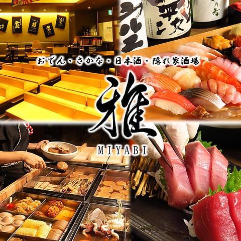 金山にNEW OPEN!!低価格で絶品海鮮料理や寿司、おでんが楽しめる隠れ家酒場!