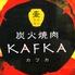 炭火焼肉 KAFKA カフカのロゴ