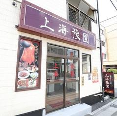 上海豫園 戸田店の雰囲気1