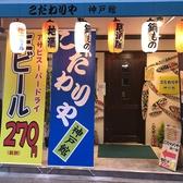 こだわりや神戸館の雰囲気3