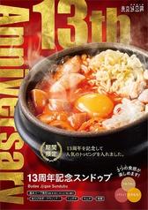 東京純豆腐 アミュプラザおおいた店の写真