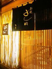和処 よし田本店イメージ
