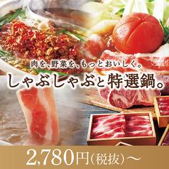 温野菜 稲毛山王店