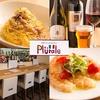 イタリアンレストラン Plurale