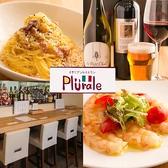 イタリアンレストラン Pluraleの詳細