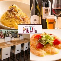 イタリアンレストラン Pluraleの写真