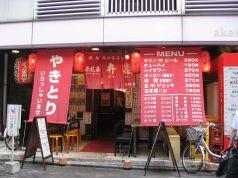 赤札屋 赤坂店