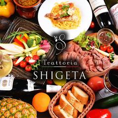 トラットリア シゲタ Trattoria SHIGETA 栄伏見店