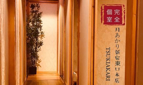 全席完全個室居酒屋☆新宿駅1分☆新宿最大級240名の大型宴会可能