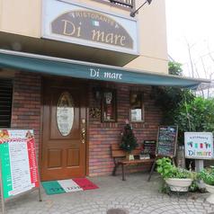 レストラン ディマーレの雰囲気1