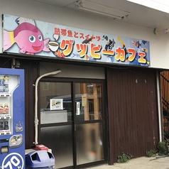 熱帯魚とスイーツ グッピーカフェの写真
