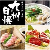 博多もつ鍋 馬肉 九州自慢 奈良三条通店 奈良のグルメ