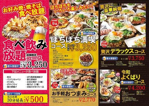 Bochibochi Honatsugiten image