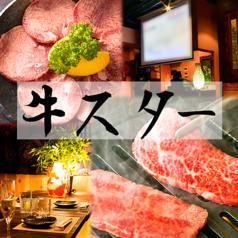 焼肉 牛スター 上野店特集写真1