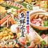 薩摩魚鮮 UENO3153店のロゴ