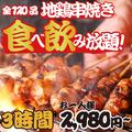 鳥丸 TORIMARU とりまる 新宿駅前店のおすすめ料理1