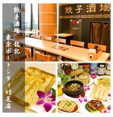 餃子酒場 龍記 東京ポートシティ竹芝店の特集写真