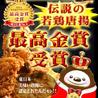 腹八分目 大泉学園店 伝説の若鶏唐揚のおすすめポイント3