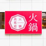 渋谷駅すぐ!赤い看板が目印♪