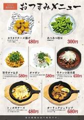とうげん 太田店のおすすめ料理1