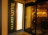 タリーズコーヒー TULLYS 奈良ファミリー店 奈良のグルメ
