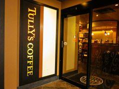 タリーズコーヒー TULLY'S 奈良ファミリー店の写真