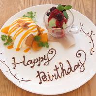 誕生日・記念日にサプライズ!