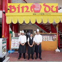 インド料理 ビンドゥ 小阪店の写真