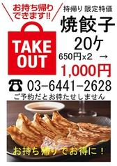 餃子バルのコース写真