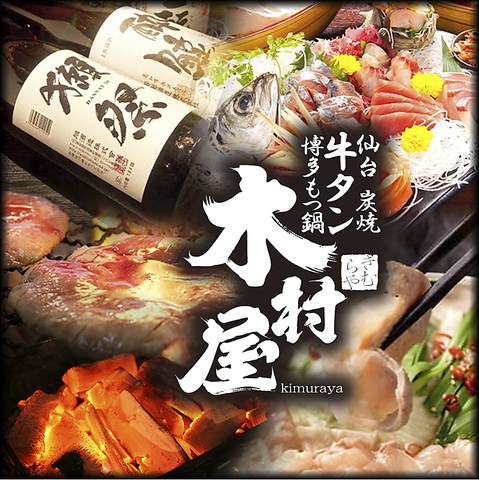 仙台牛タン焼きに気仙沼ホルモン!宴会コースも大人気!貸切宴会80名様まで可能!