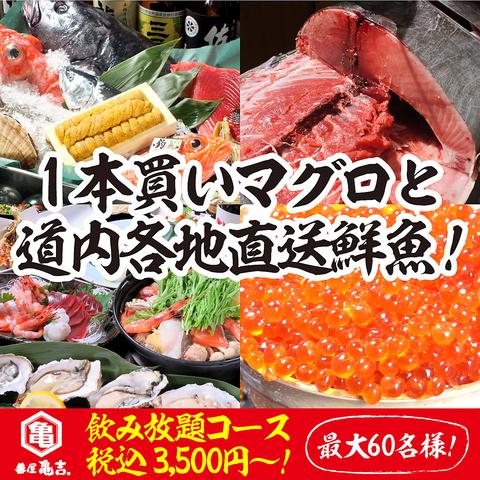 厚岸・小樽・函館・稚内などから直送の鮮魚を味わえる!!宴会コース3,500円~用意!