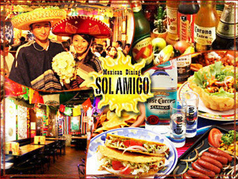 メキシコ料理 ソルアミーゴ 新宿店の写真