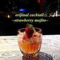 料理メニュー写真strawberry mojito