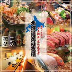 旬魚鮮肉 産地直営 北海道漁港牧場 上野本店の写真