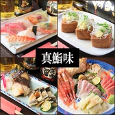 真鮨味の詳細
