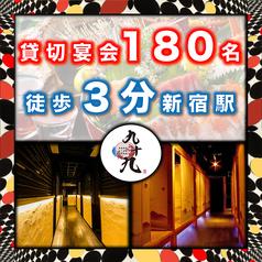 九十九 つくも 新宿東口店の写真