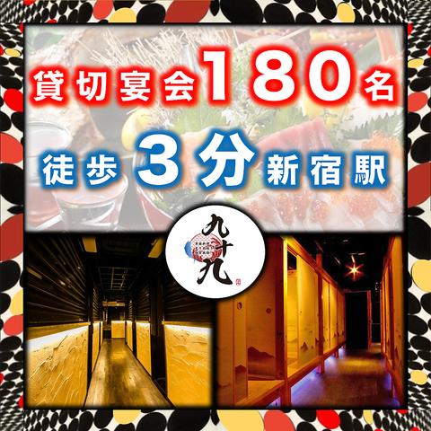 料理約60種類、飲み物約80種類、全品299円。コースは2499円から。
