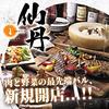 仙丹 赤坂見附店