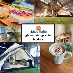 glampingcafe irohaの写真