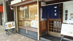 わっぱ飯 田舎家 新潟古町本店のコース写真