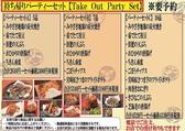 三代目まんりょう 地鶏や肴や鰻やらのおすすめ料理3