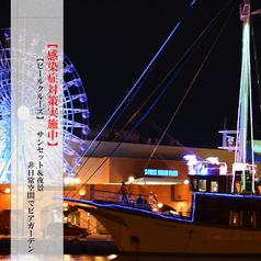 富士山清水みなとクルーズの写真