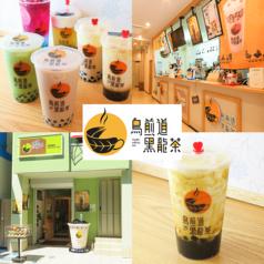 鳥煎道黒龍茶 川越店の写真