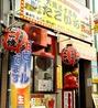 大阪ミナミのたこいち 名駅西店のおすすめポイント3