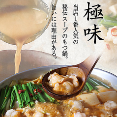 五感で楽しむ鍋処 味蔵 新橋本店のおすすめ料理1