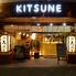 天ぷら酒場 KITSUNE 岩塚店のロゴ